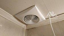 Проконсультировать по установке вытяжного вентилятора в ванной комнате