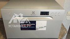 Установить отдельно стоящую посудомоечную машину Электролюкс с доработкой