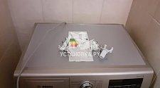 Установить стиральную машину соло в ванной в районе метро Выхино