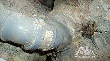 Загидроизолировать раструб канализации
