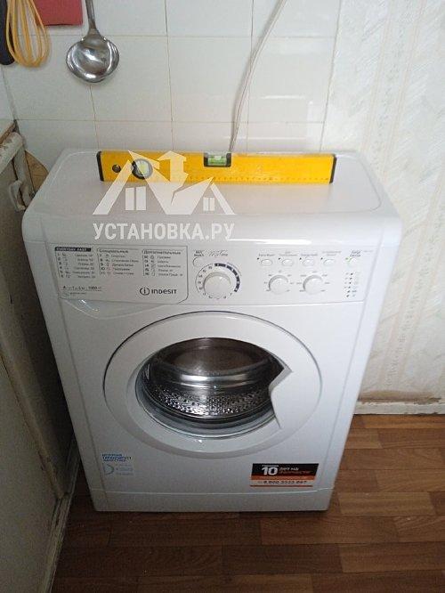 Установить стиральную машину Indesit