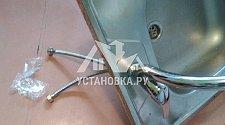 Демонтировать и установить смеситель и установить сифон