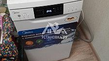 Установить отдельно стоящую посудомоечную машину Midea MFD45S320W