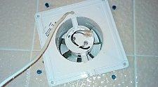 Заменить вытяжной вентилятор в ванной комнате