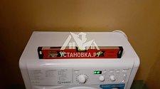 Установить новую стиральную машину Indesit в кладовой