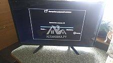 Настроить каналы на телевизоре в коттедже