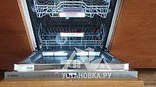 Установить встраиваемую посудомоечную машину Bosch SMV66TD26R