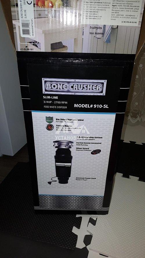 Установить измельчитель Bone Crusher 910-SL