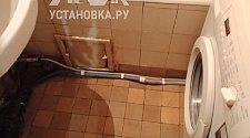 Установить отдельно стоящую стиральную машину Bosch