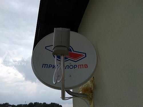 Установить спутниковые тарелки Триколор ТВ
