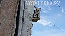 Установить кондиционер мощностью до 2,5 киловатт под окном